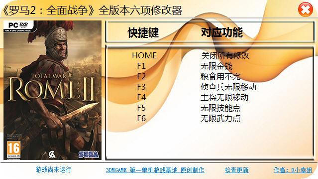 罗马2:全面战争修改器+6