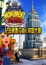 纪念碑建设者6:帝国大厦