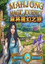 麻将魔幻之旅