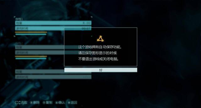 合金装备崛起复仇pc中文破解版截图0