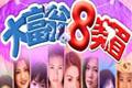 大富翁8美眉中文版