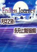 无尽之旅:永无止境的旅程