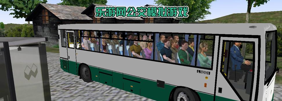 公交模拟游戏