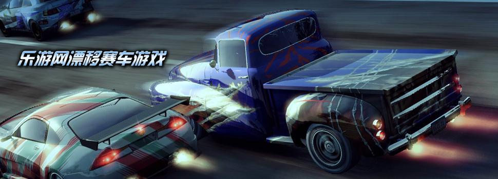 漂移赛车游戏