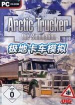 极地卡车模拟
