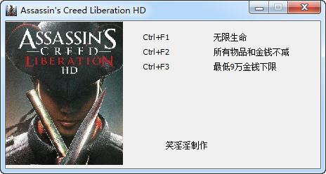 刺客信条:解放HD修改器+3