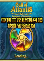 亚特兰蒂斯的召唤:波塞冬的宝物