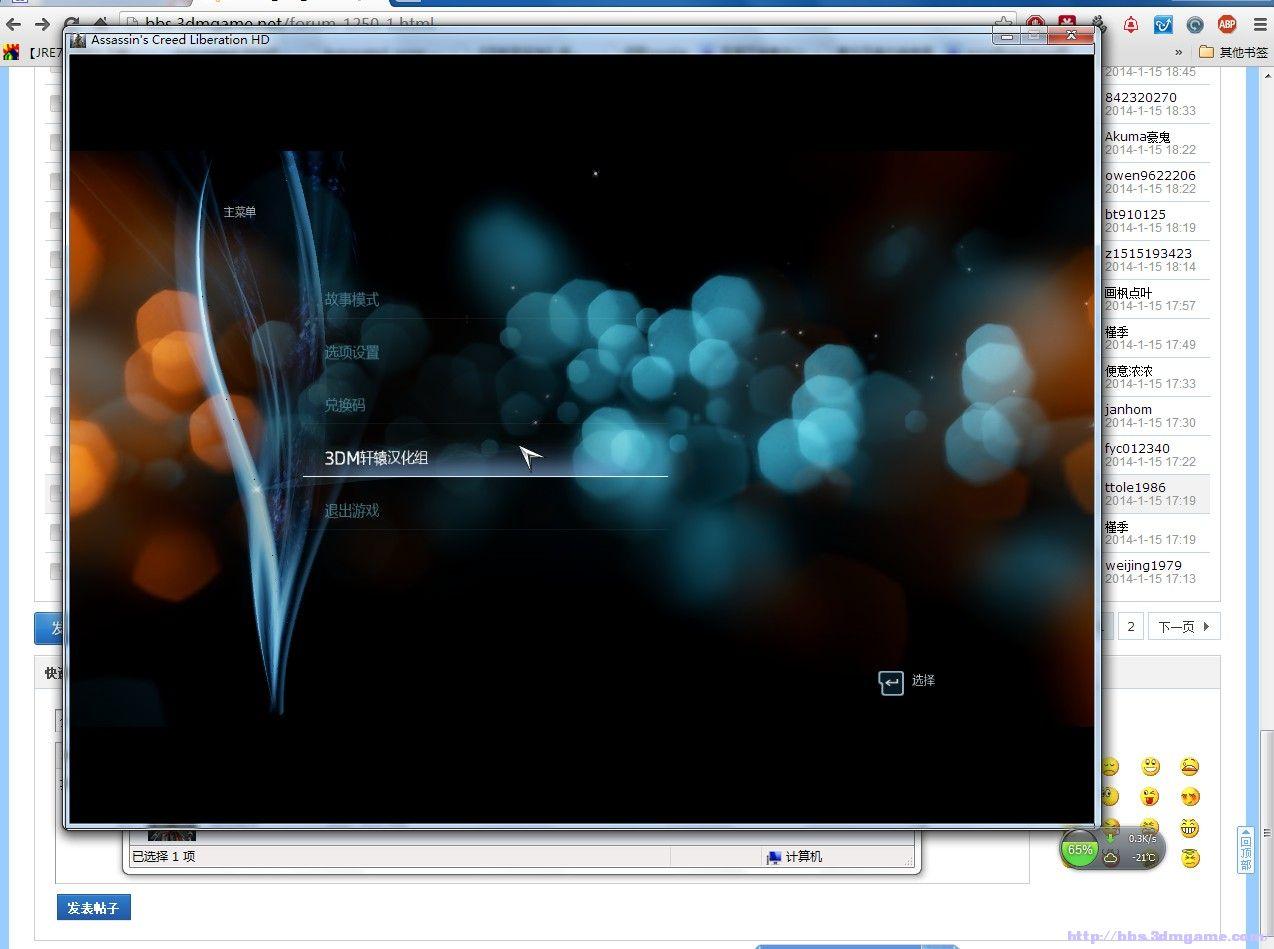 刺客信条:解放HD窗口化补丁