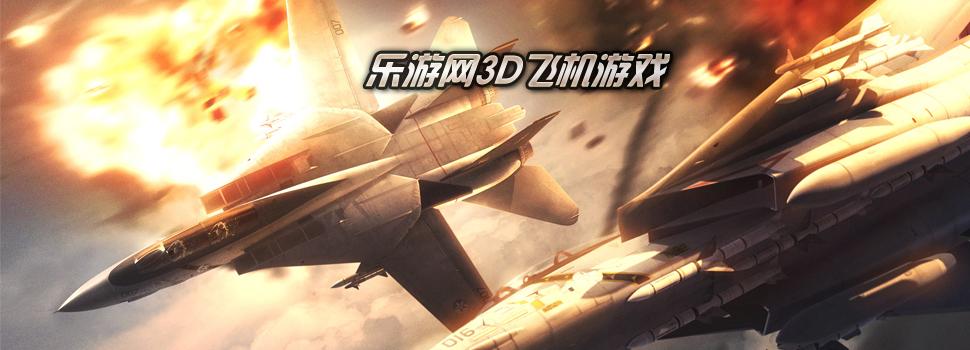 3D飞机游戏