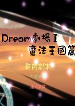 Dream剧场I:魔法王国篇