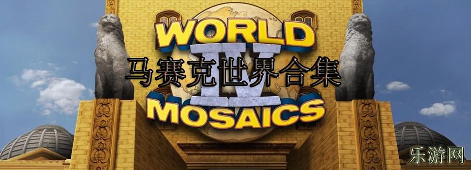 马赛克世界_马赛克世界合集下载 乐游网