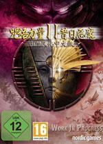 咒语力量2:昔日恶魔中文汉化版
