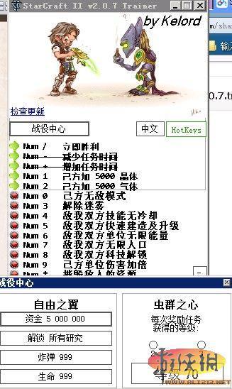 星际争霸2:自由之翼修改器+17 Kelord版