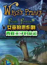 女巫的恶作剧:青蛙王子的命运