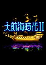 大航海时代2意志加强版