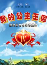 我的公主王国4中文汉化版
