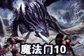 魔法门10:遗产官方中文版