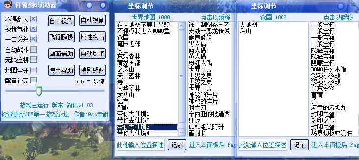 轩辕剑6多功能修改器辅助器