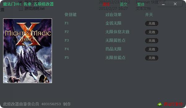 魔法门10:传承修改器+5