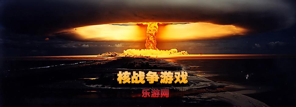 核战争游戏