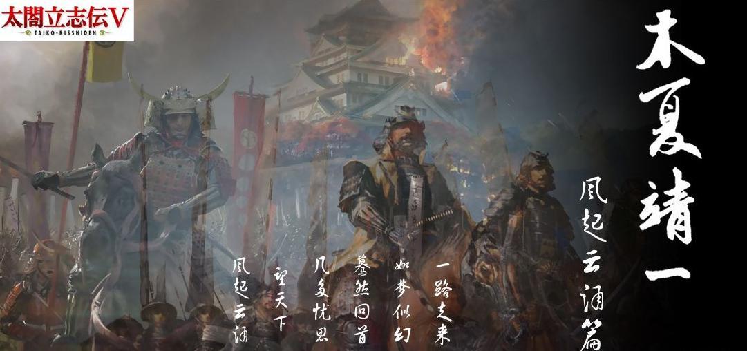 太阁立志传5剧本剧情类 木夏靖一传