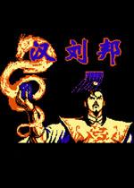 FC汉刘邦