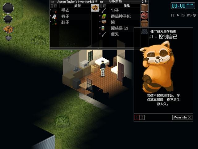僵尸毁灭工程中文汉化版截图2