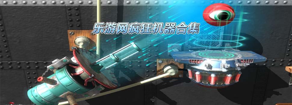 疯狂机器下载_疯狂机器中文版_疯狂机器系列 乐游网