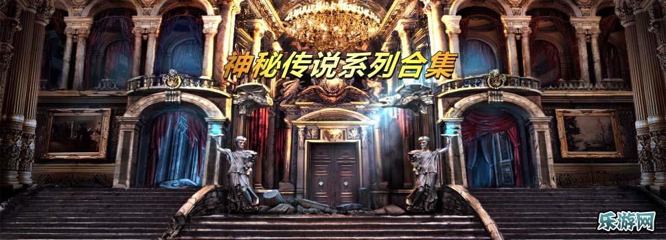 神秘传说_神秘传说系列 乐游网