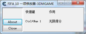 FIFA10修改器+1