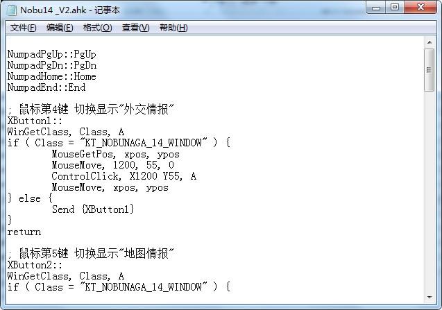 信长之野望14:创造模拟按键脚本V2截图0