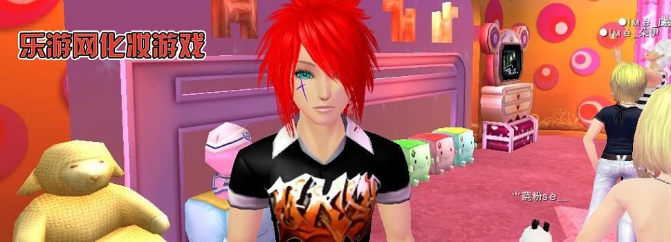 化妆游戏_化妆游戏下载_化妆游戏单机版 乐游网