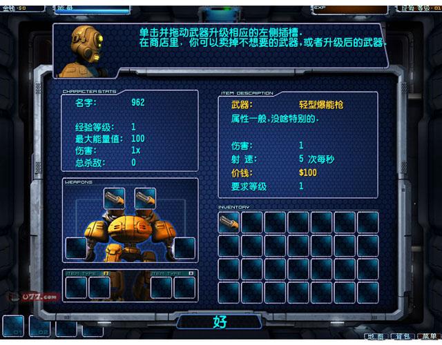 杀戮机器2中文版截图2