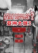 亚洲之谜2