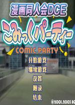 漫画同人会DCE