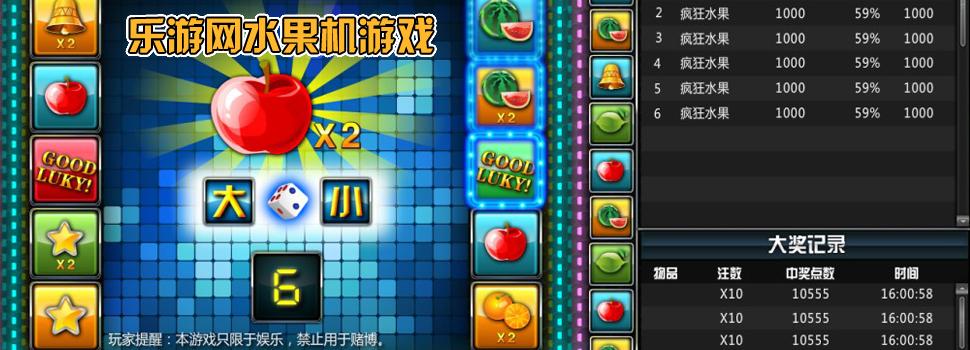 水果机游戏