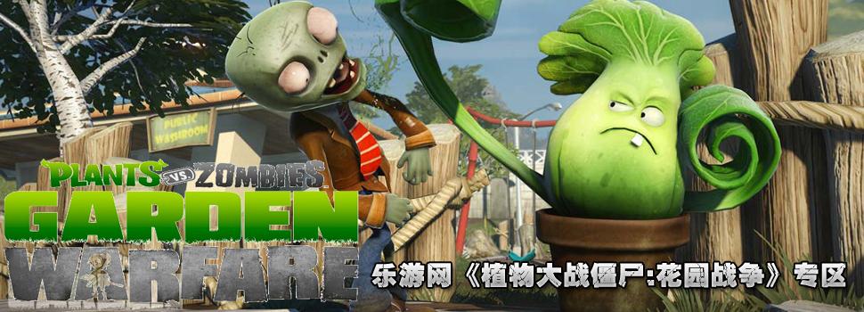 植物大战僵尸:花园战争专题