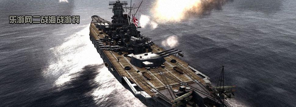 二战海战游戏
