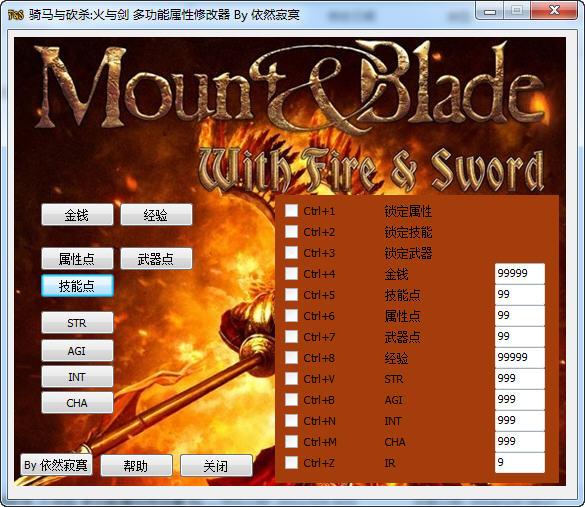 骑马与砍杀:火与剑修改器+10