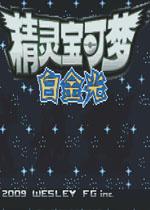 口袋妖怪:白金光中文版