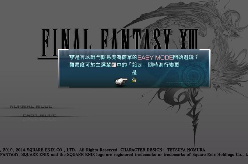 最终幻想13汉化补丁