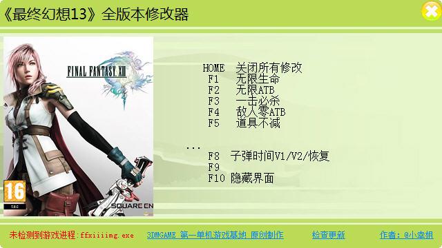 最终幻想13修改器+7