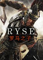 Ryse罗马之子