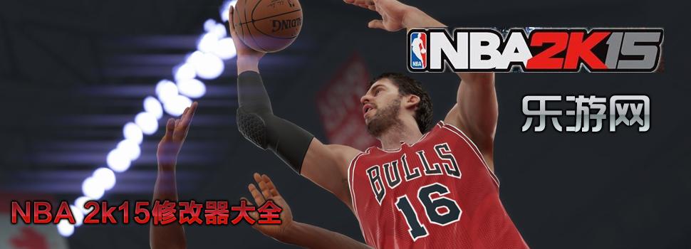 NBA2K15修改器