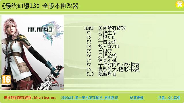 最终幻想13pc中文版修改器+10