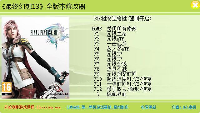 《最终幻想13》全版本修改器+14
