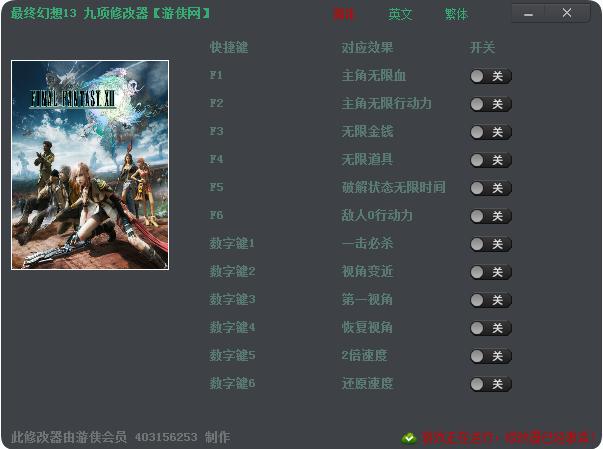 最终幻想13pc破解版修改器+9