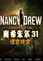 南希朱尔31:谎言迷宫