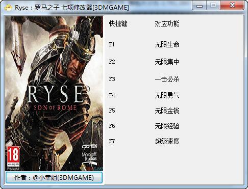 《Ryse:罗马之子》全版本修改器+7