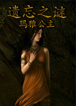 遗忘之谜:玛雅公主中文汉化版